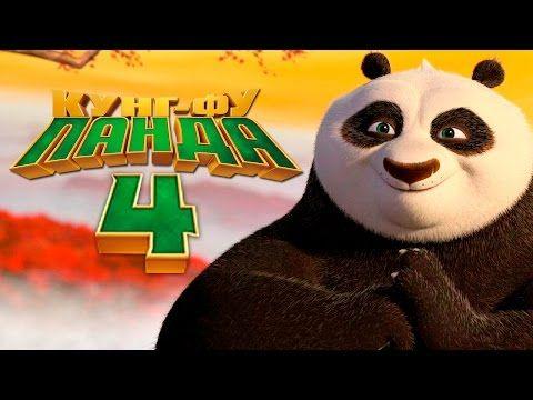 Секс мультики кунг фу панда