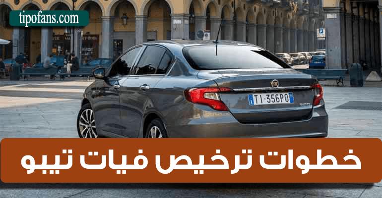 رسوم ترخيص فيات تيبو المانيوال و الاوتوماتيك بالتفصيل In 2020 Fiat Tipo Fiat Car