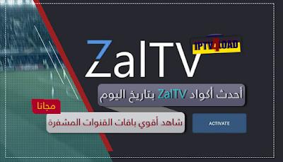 أكواد تفعيل Zaltv Tetris