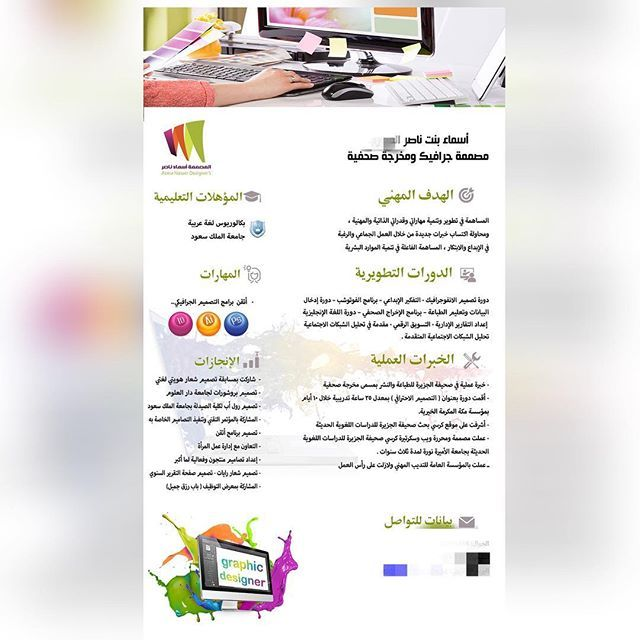 Pin By Asma Mohammad On صور Cv Template Word Cv Template Words