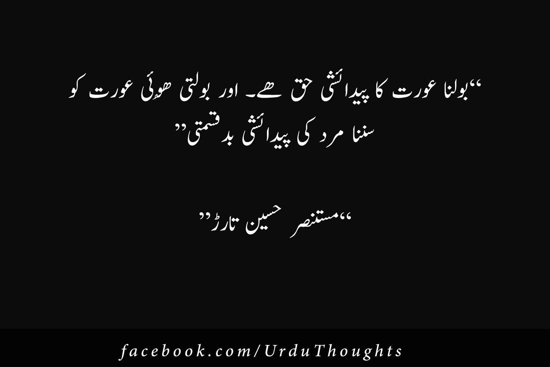 Urdu Thoughts Urdu Quotes Aurat Quotes Urdu thoughts