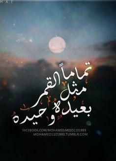 تماما مثل القمر بعيده وحيده Love Quotes Beautiful Words Some Words