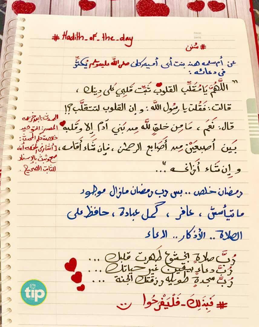 اللهم صل وسلم وبارك على سيدنا محمد Arabic Love Quotes Islam Hadith Peace Be Upon Him