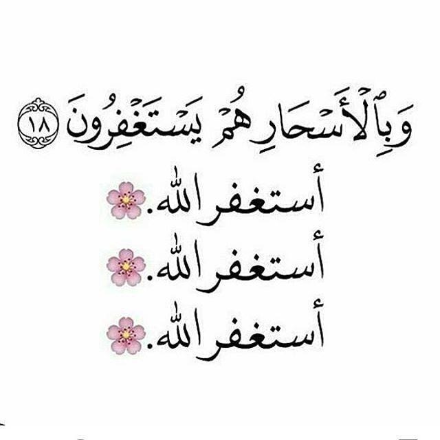 Pin By صفحة المسلم لنشر العلم النافع On Parol Parol Arabic Calligraphy