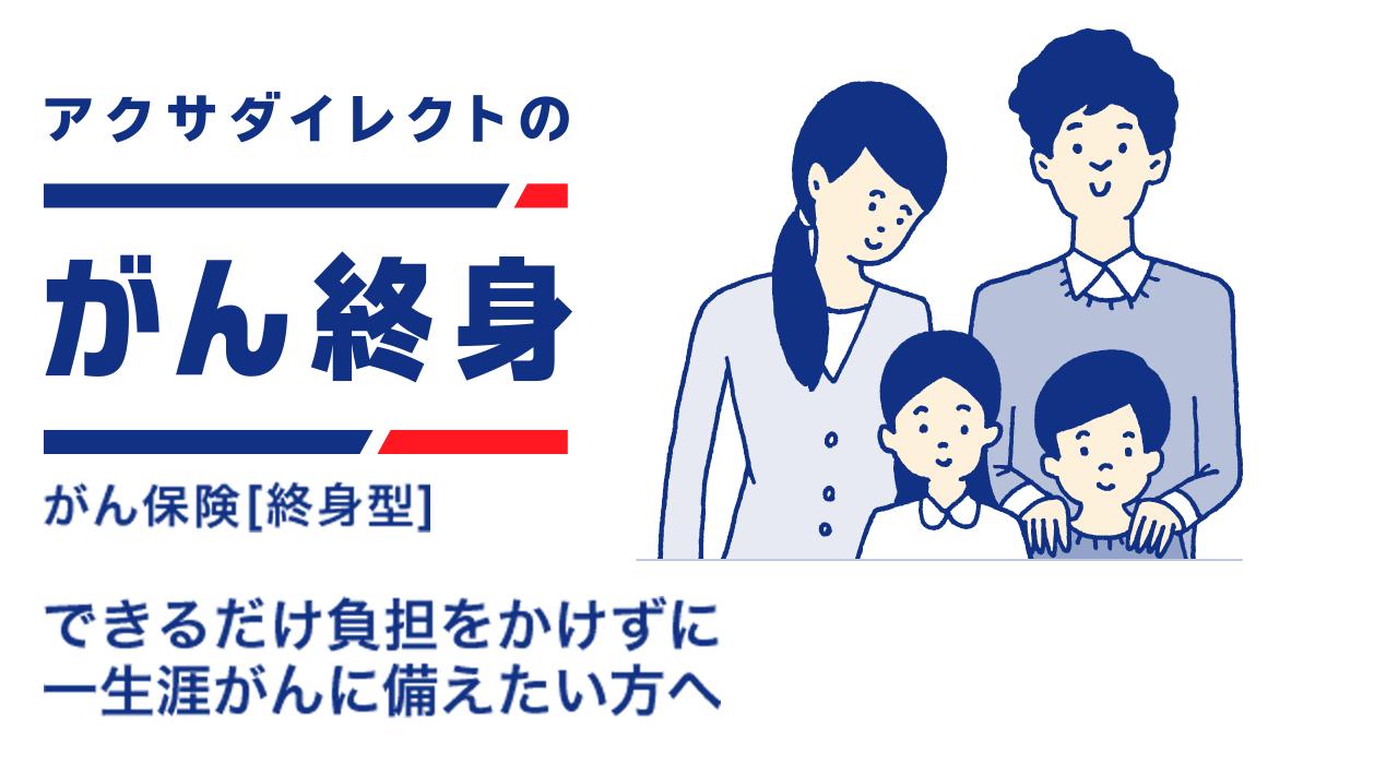 がん終身保険のシミュレーション 画像あり 生命保険 終身保険