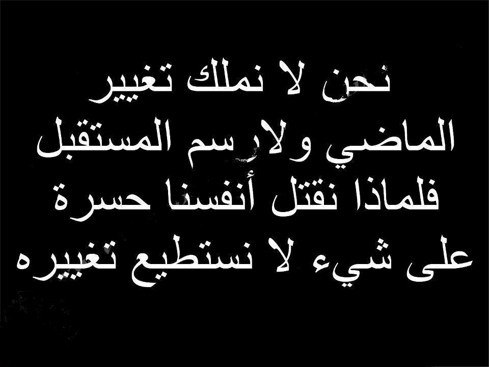 أكبر مجموعة حكم وأقوال مصورة 2016 حكم وأقوال مصورة متنوعة من تجميعي Arabic Quotes Quotes Words