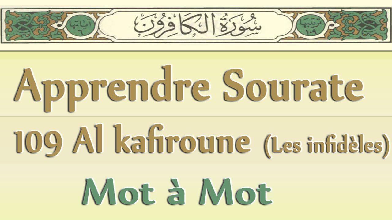 sourate kafiroun
