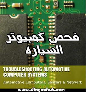 كيفية فحص كومبيوتر السيارة Troubleshooting Automotive Bus Can Electronic Components Logic Electronic Products