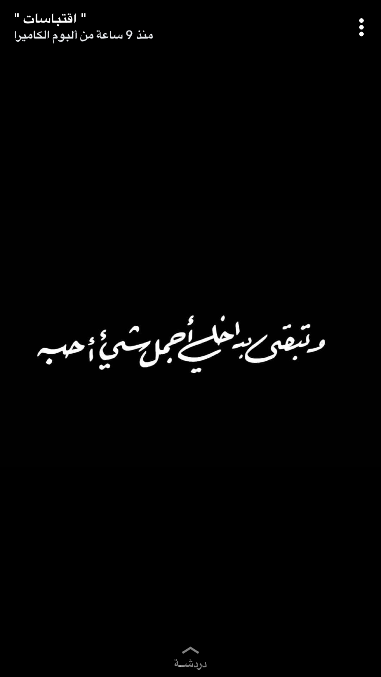 Pin By Ala A Alsaif On رسالة Love Quotes Wallpaper Arabic Quotes Words Quotes