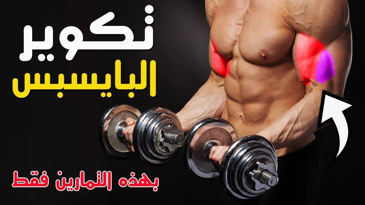 تمارين الباي والتراي بالصور Arm Workout Super Sets Workout