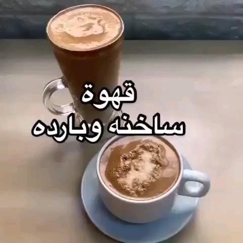 القهوة الساخنة والباردة بطريقة سهلة ولذيذة Video In 2021 Coffee Drink Recipes Diy Food Recipes Food Receipes