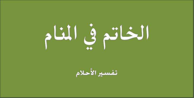 تفسير رؤية الخاتم في المنام Arabic Calligraphy Calligraphy