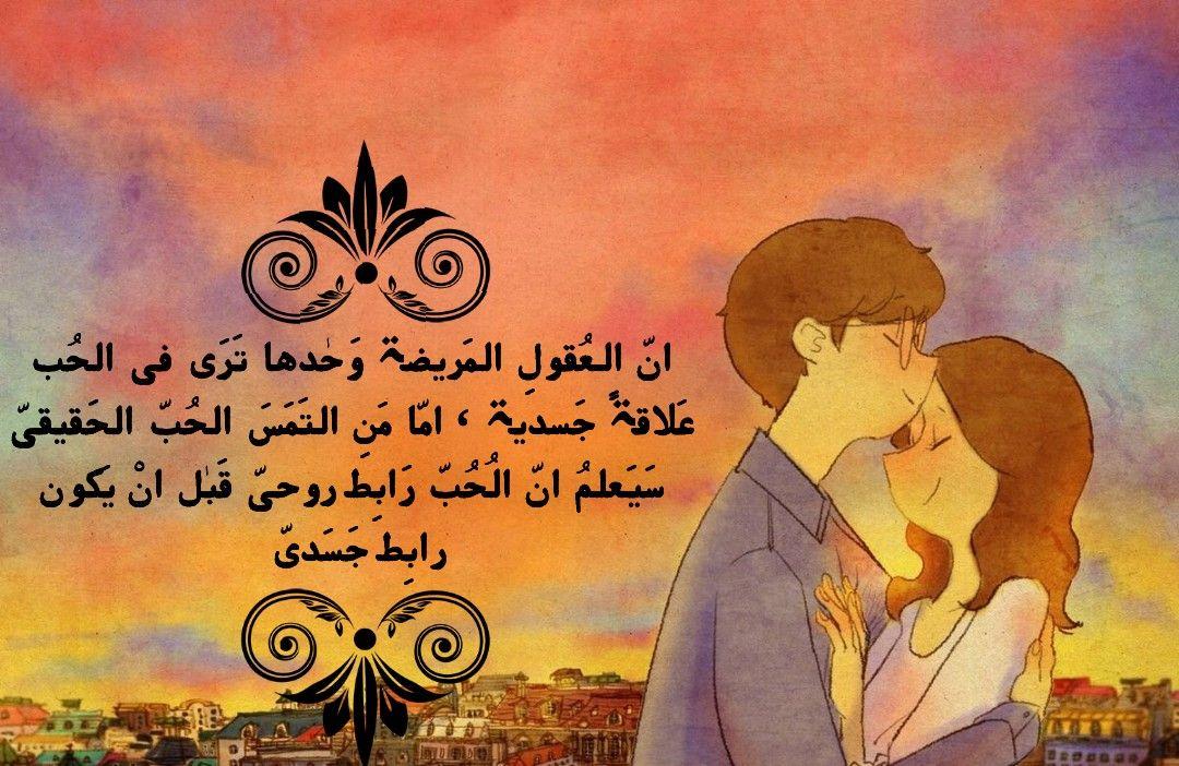 حب حبيبي احبك اعشقك وفاء عمري قمري نجمي وردة وردتي سلام محبة Arabic Words Words Book Cover