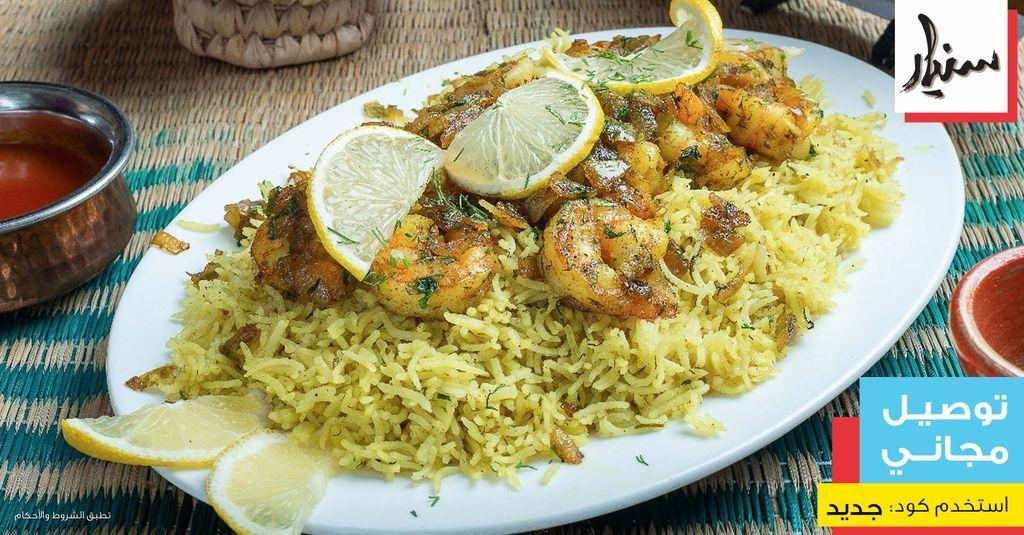 جرب الأكل الكويتي على أصولة وبتوصيل مجاني من مطعم سنيار استخدم كود سنيار الرياض Try Kuwaiti Food With Free Delivery From Senyar Restaurant Food Chicken Meat