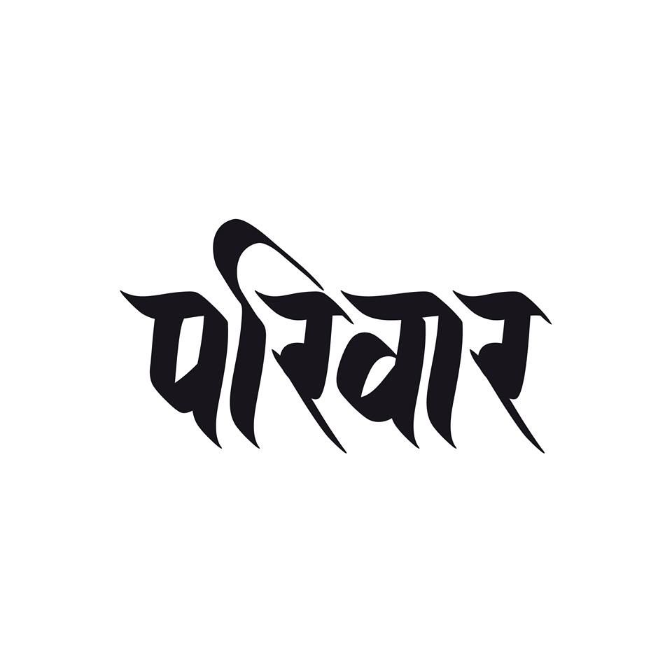 """Pariwar"" = #FAMILY #Devanagari #calligraphy www.facebook.com/nepalifonts"