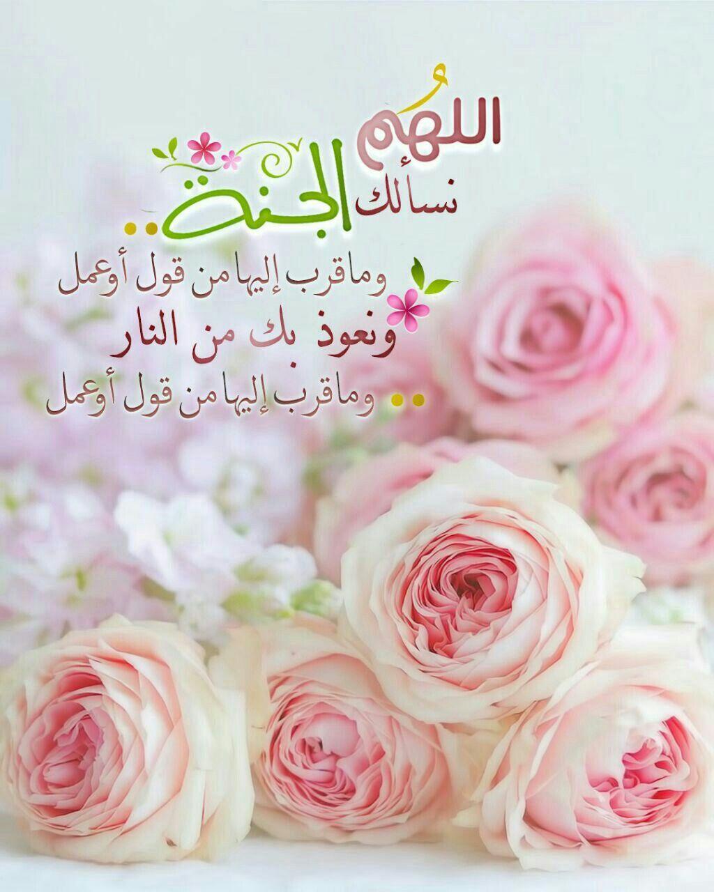 Pin by الصحبة الطيبة 🌹 on أدعية in 2020 Wedding flower
