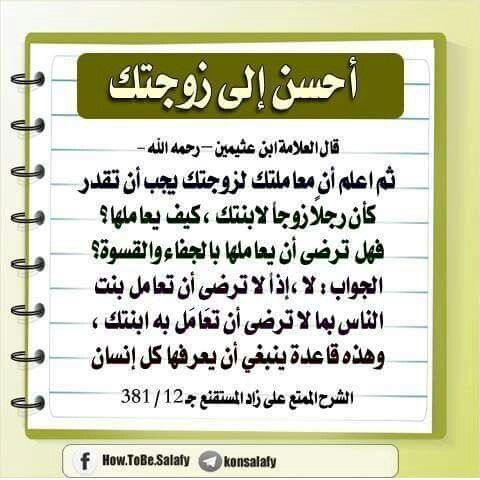 Pin By Moon On اخلاق Arabic Love Quotes Quotes Islamic Quotes