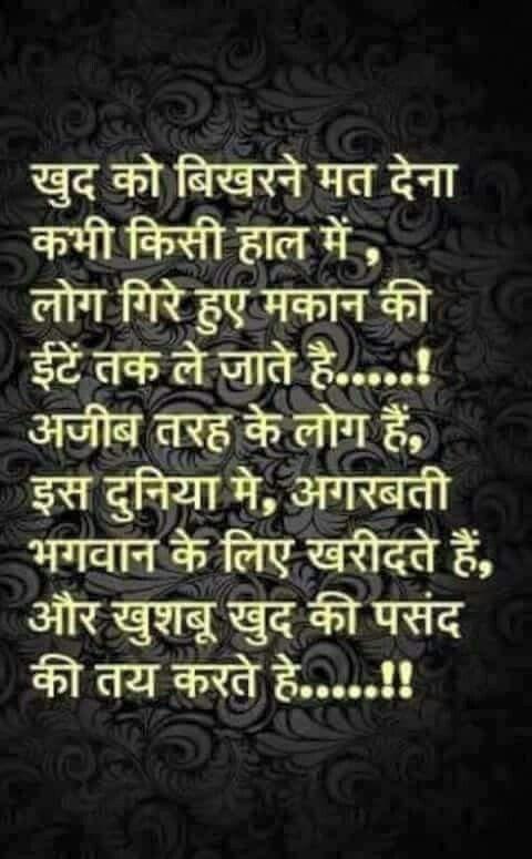 Pin By Mohan Singh On Dil Ki Baat Shayari Ke Sath Good Thoughts Quotes Hindi Quotes Zindagi Quotes