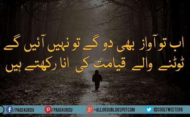 12 best designed sad urdu poetry images wallpapers vol 3 - Wallpaper urdu poetry islamic ...