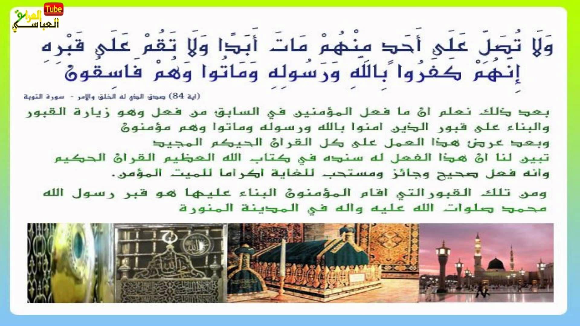 ولا تصل على احد منهم يجب الطاعة لاوامر الله تعالى Islamic Images Islam