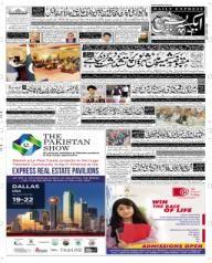 Express E-paper Karachi Edition | Express E-paper Karachi