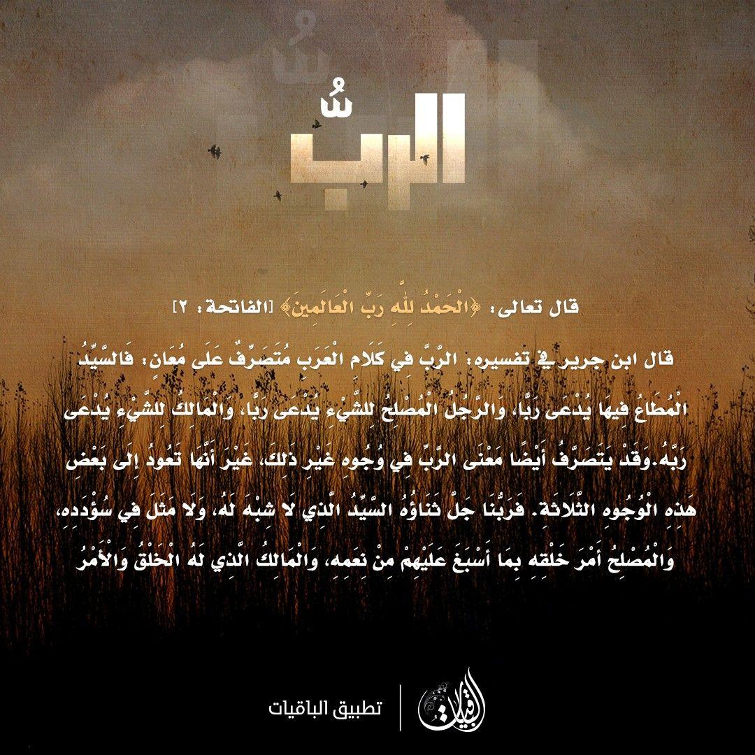 Pin By عبق الورد On معاني أسماء الله الحسنى Movie Posters Allah Jail