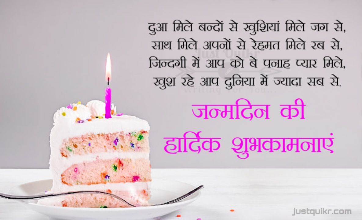 Top 14 Happy Birthday Special Unique Wishes And Messages For Uncle In Hindi J U S T Q U Birthday Wishes For Uncle Birthday Wishes Birthday Wishes For Mom