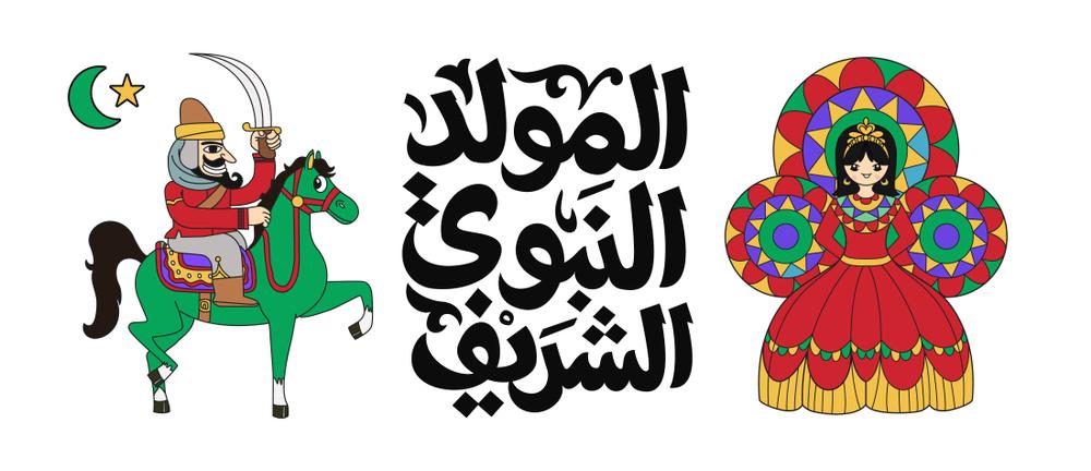 mawlid al nabi, mawlid al nabi eid, mawlid 2018 المولد