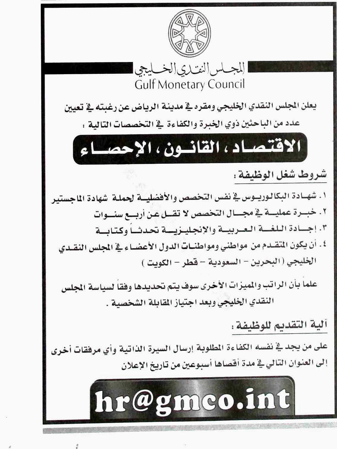وظائف المجلس النقدي الخليجي بالرياض Mobile Boarding Pass Boarding Pass