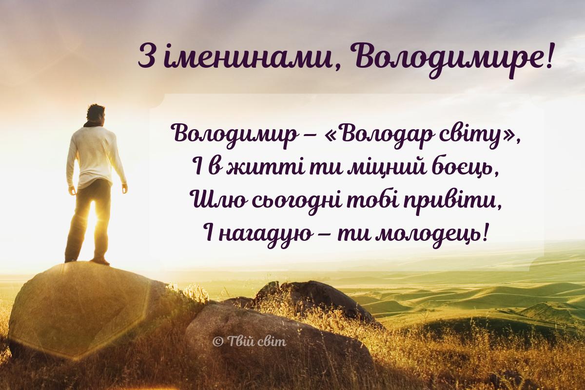 Володимир #іменини #вітання #деньангела #ДеньВолодимира #картинка ...