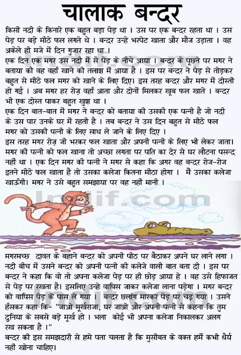 Chaalak bandar - The Clever Monkey, Hindi short Story