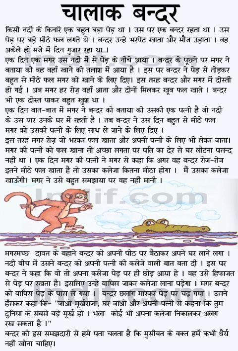 Chaalak bandar The Clever Monkey, Hindi short Story