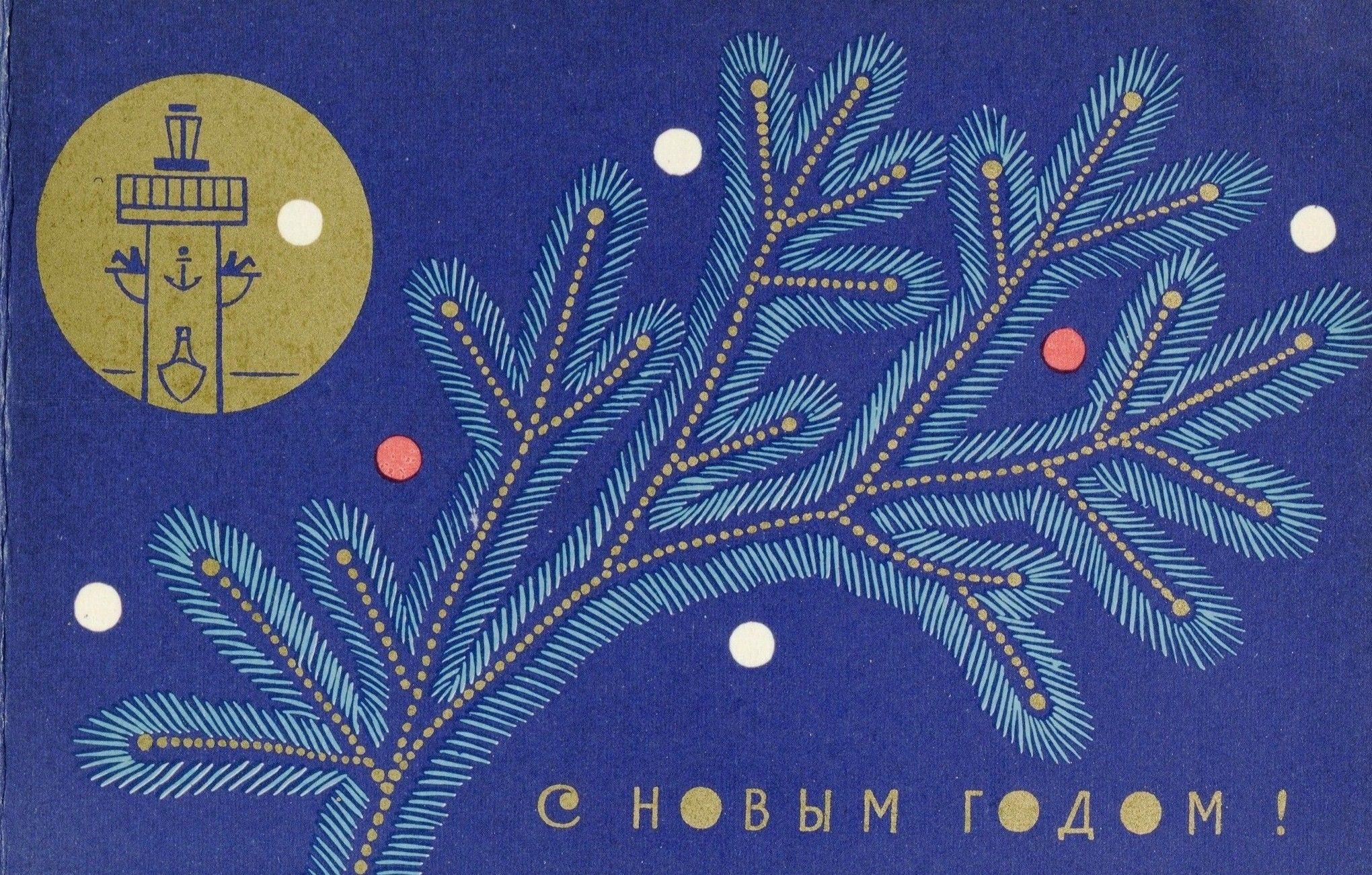 Ленинград поздравление с новым годом