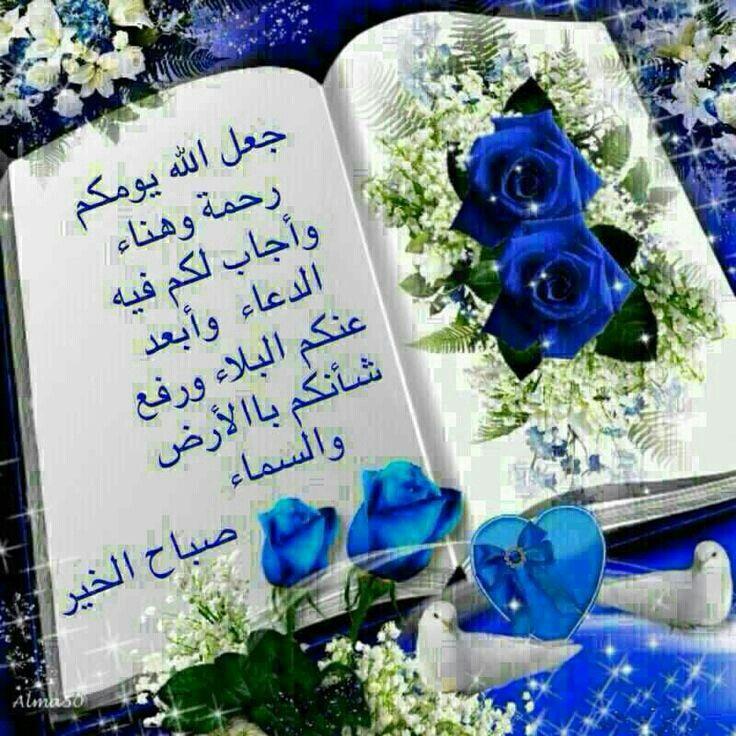 صباح السعادة والامل والتفاؤل Hanukkah Wreath My Love Book Cover