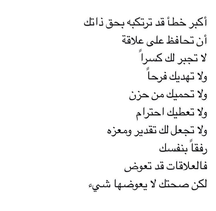 Pin By ٥ On اقتباسات Words Quotes Quotations Arabic Love Quotes