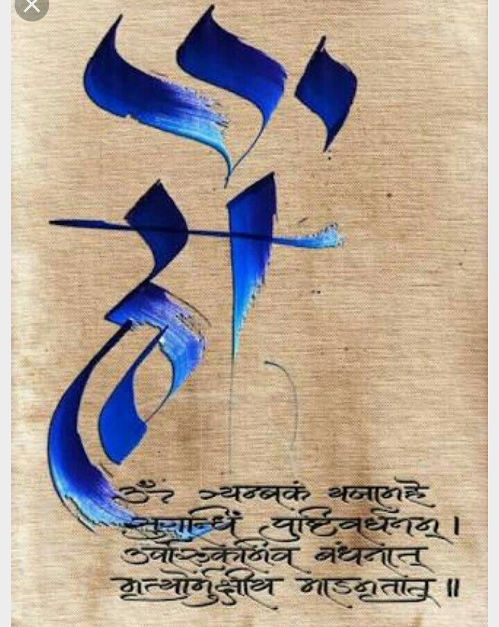 Pin by Bindu Nair on handwriting | Hindi calligraphy