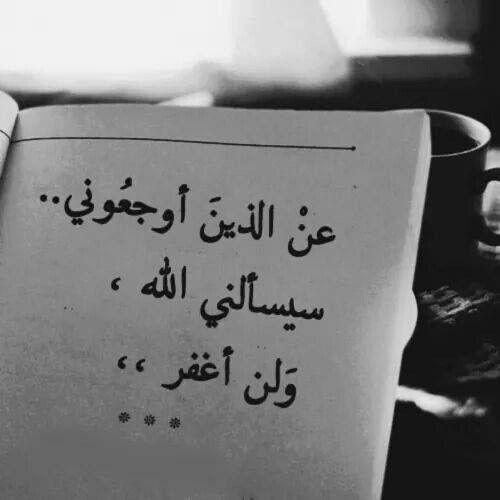 Desertrose سيسألني الله Words Words Quotes Arabic Quotes