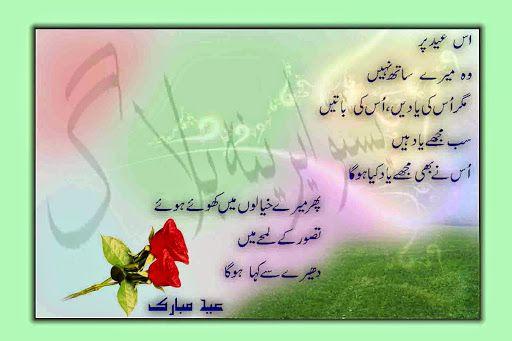 Eid Mubarak Urdu Sms Eid Ul Fitr Urdu Sms With Images Eid Ul