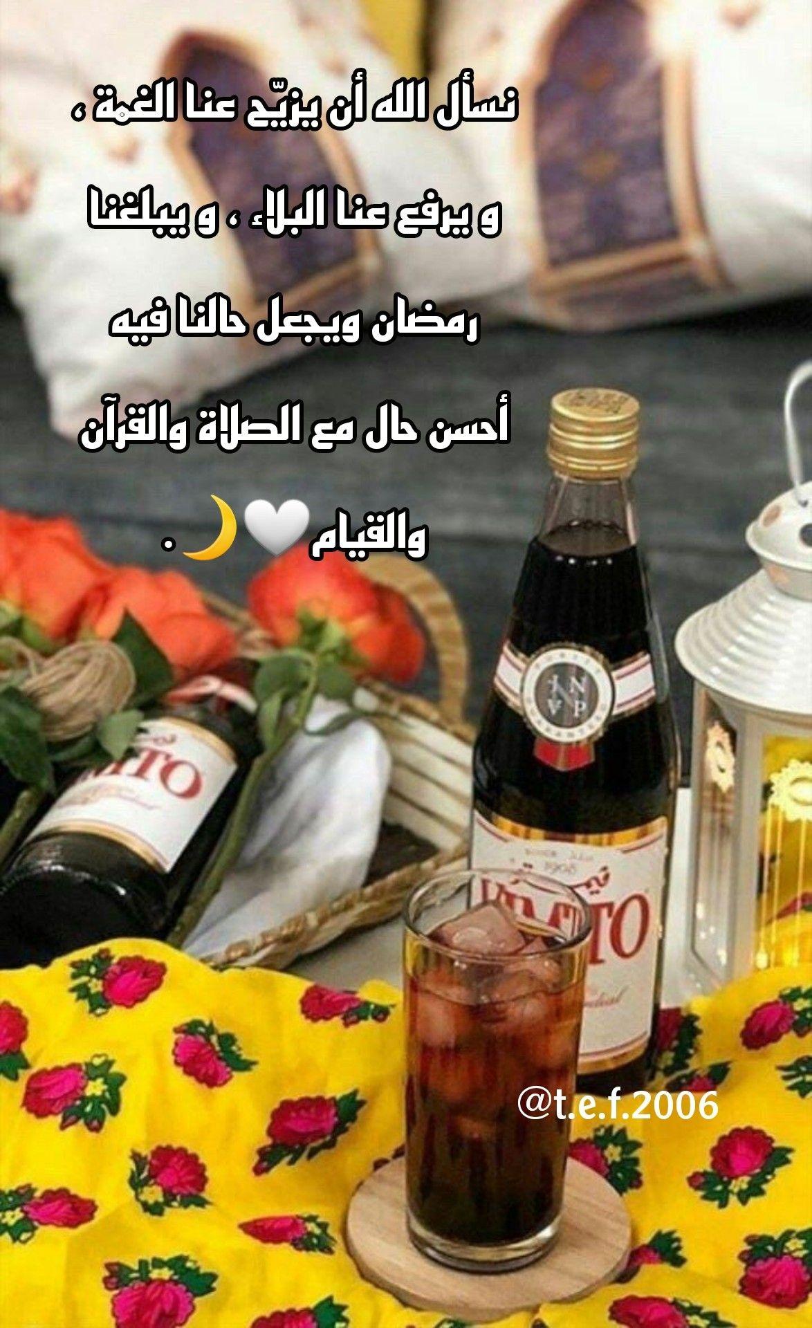 عبارات رمضانية رمضان In 2021