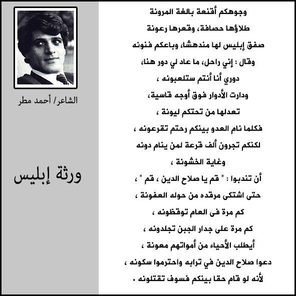 ورثة إبليس شعر لـ أحمد مطر Islamic Quotes Quotes Words