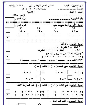 سبعة نماذج امتحانات في رياضيات الصف الأول الإبتدائى نصف العام الترم الأول Sheet Music Music