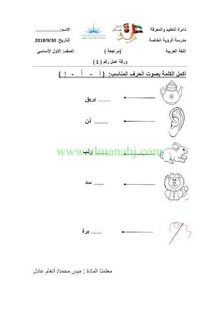 الصف الأول لغة عربية الفصل الأول اوراق عمل مراجعة مهمة Math Map Math Equations