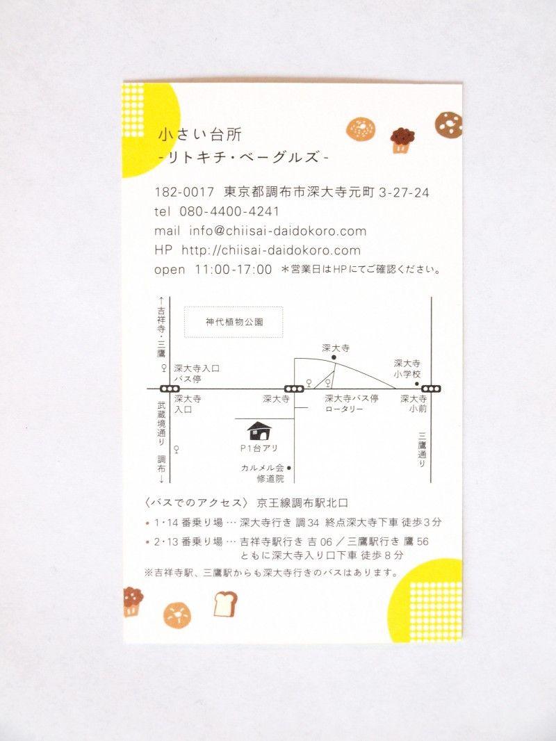 調布のベーグル屋さん 小さい台所 のショップカード 名刺 デザイン