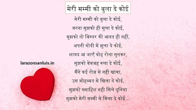 poemonmotherinhindi Mothers day quotes, Mother poems