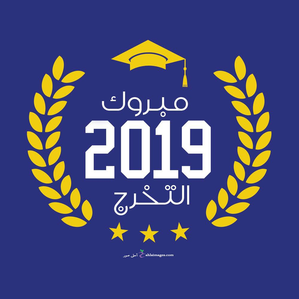 صور تخرج 2021 رمزيات مبروك التخرج Congratulations Graduate Graduation Images Class Of 2018