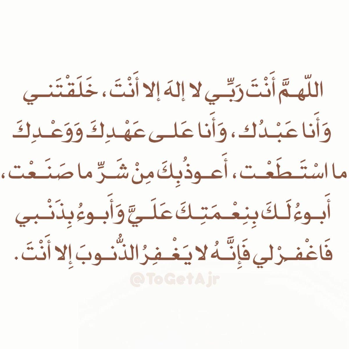 اذكار الصباح ٤ Math Arabic Calligraphy Calligraphy