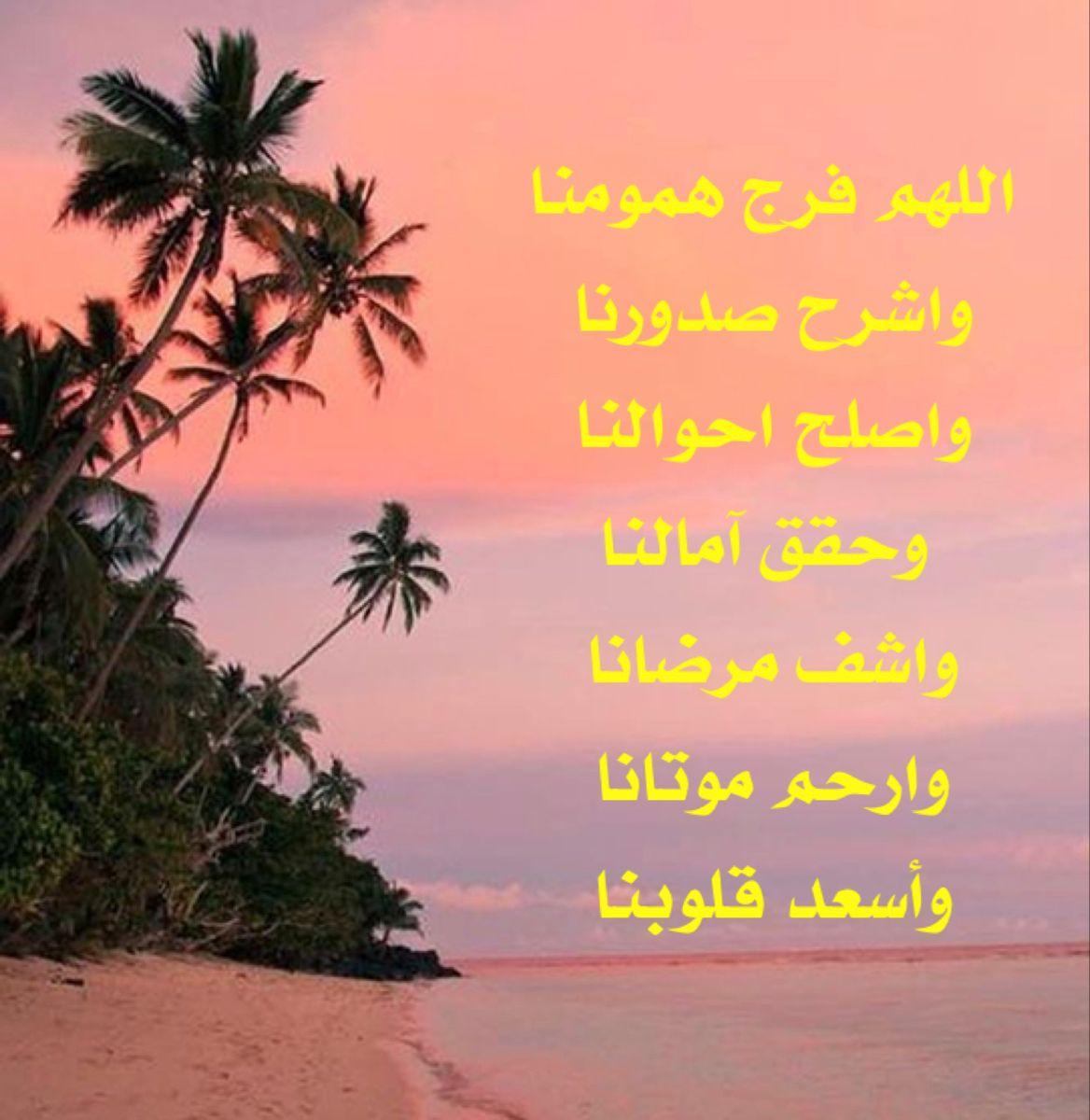د ع اء Words Quotes Graduation Diy Arabic Quotes