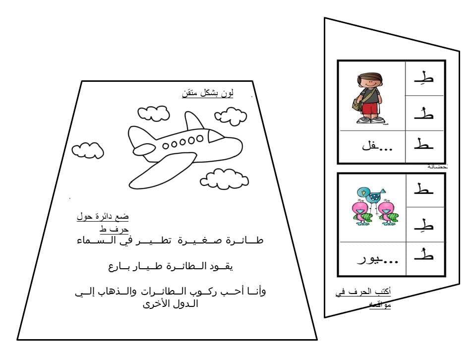 بوربوينت كتابة حرف الطاء لتعليم الاطفال بطريقة بسيطة Cards Playing Cards