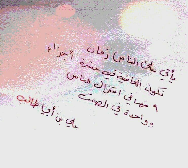 علي بن ابي طالب Desertrose Ali Quotes Best Quotes Ever Author Quotes