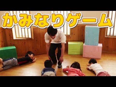 子どもが楽しむ運動 体操 3歳児からオススメの かみなりゲーム